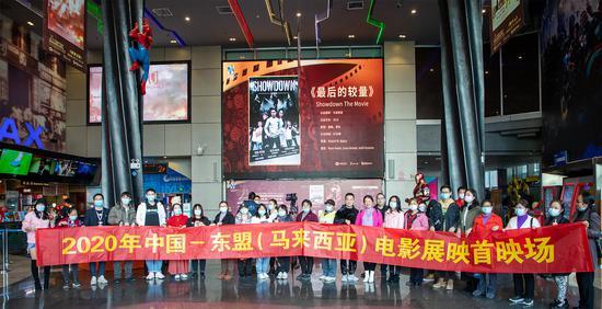 2020年中国-东盟(马来西亚)电影展映 首映场现场