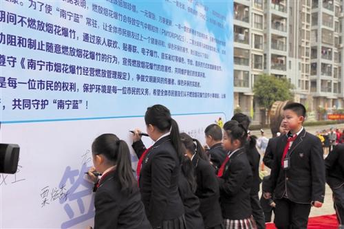 中兴小学师生在不燃放烟花爆竹宣传展板上签名 (市环保局供图)
