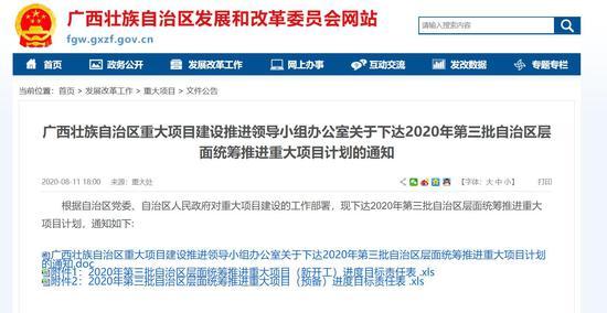 4074.9亿!广西最新一批重大项目公布 有没有你家乡