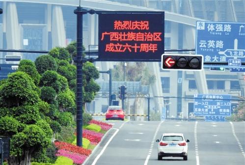 路面电子屏打出醒目的宣传标语 本报记者 赖有光 摄