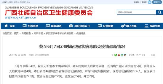 6月7日 广西新增4名协查外省病例密切接触者
