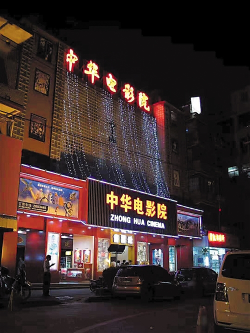 ▶2011年的中华电影院