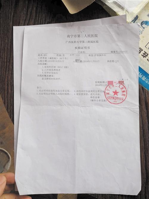 身患重病的廖先生拿着疾病证明书催讨工程款
