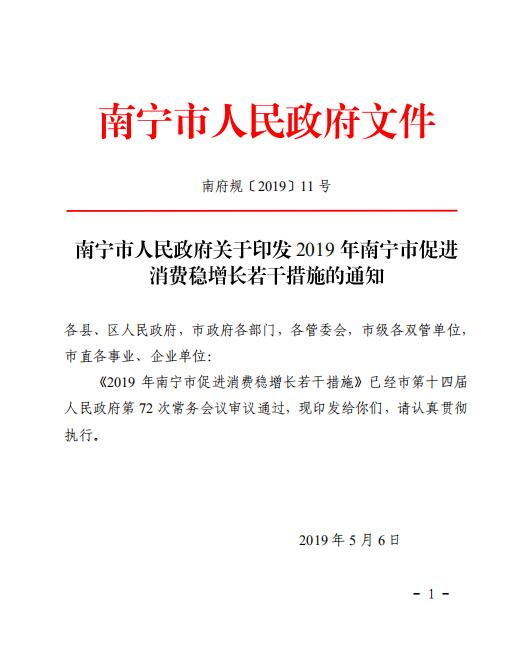 南宁市出台《2019年南宁市促进消费稳增长若干措施》
