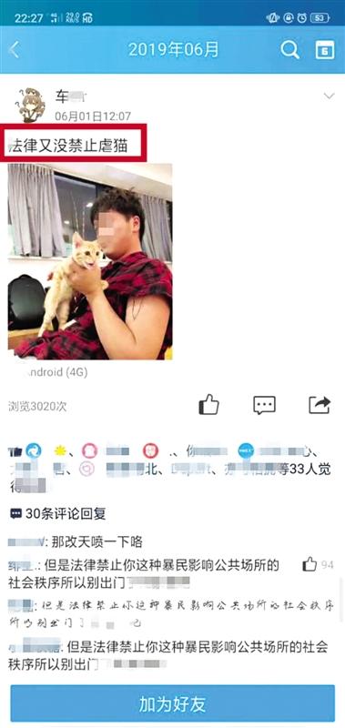 一网友发布虐猫素材被其他网友声讨 (网络截图)