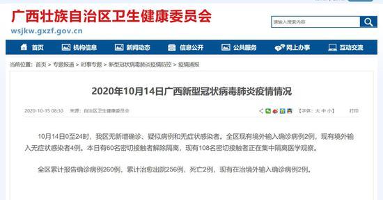 10月14日广西无新增 本日有60名密切接触者解除隔离