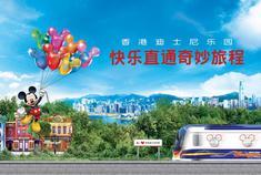 """香港迪士尼打造""""快行慢玩""""度假体验"""
