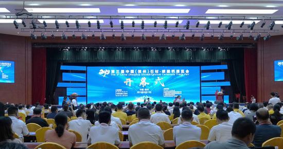 第三届中国(贺州)石材•碳酸钙博览会揭幕式现场 蓝苑愿/摄