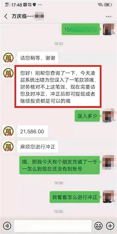 万庆临公司客服与投资者微信对话截图 (投资者供图)