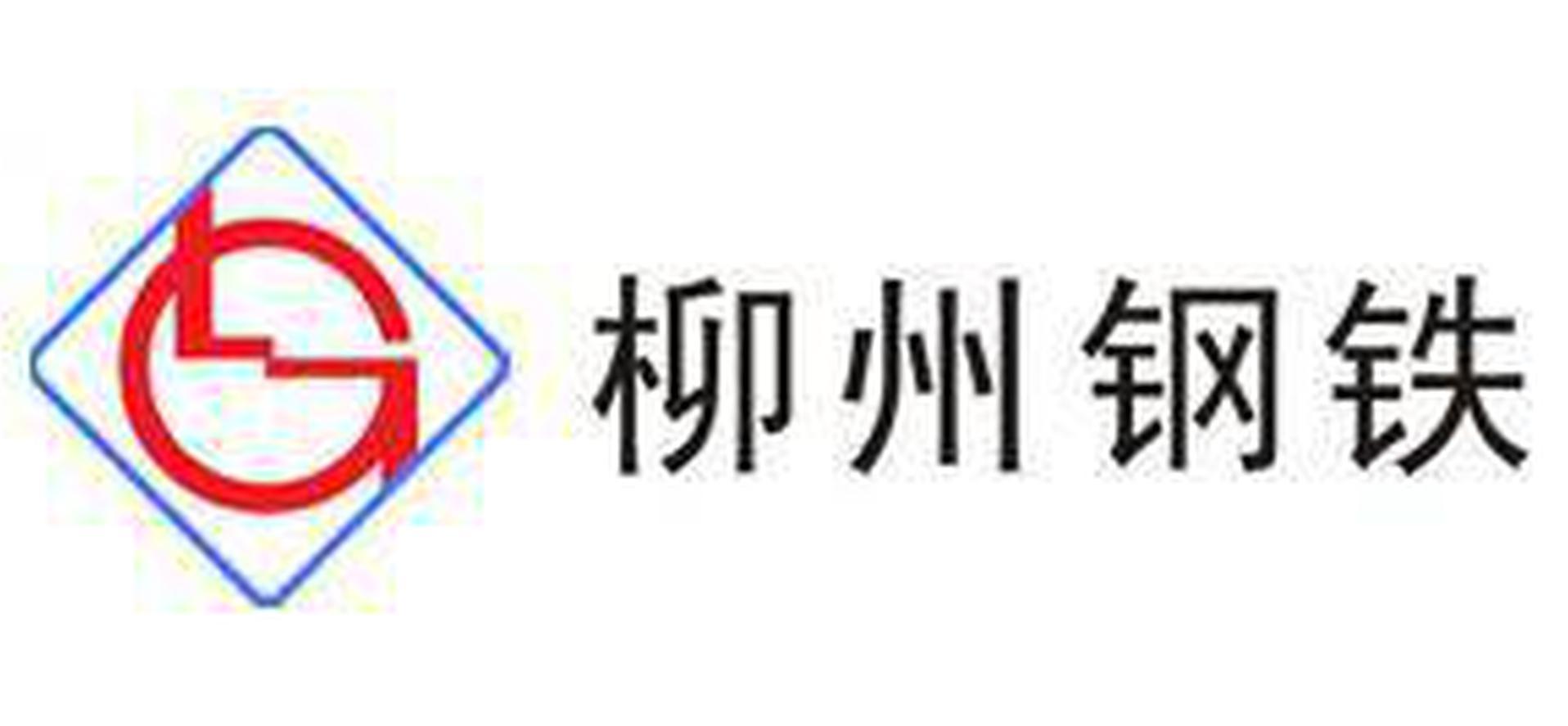 柳钢股份拟派15亿元