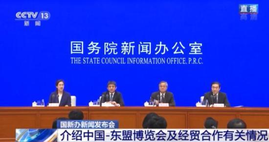 国新办:东盟已首次超越欧盟成为中国最大贸易伙伴