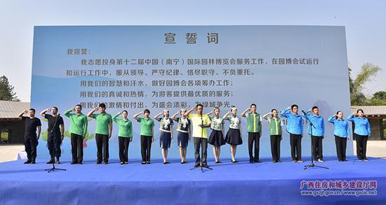 园博会导览、志愿者等各岗位人员代表进行上岗宣誓