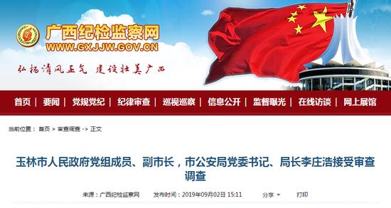 皇冠比分网站|官网玉林市副市长、市公安局局长李庄浩接受审查调查