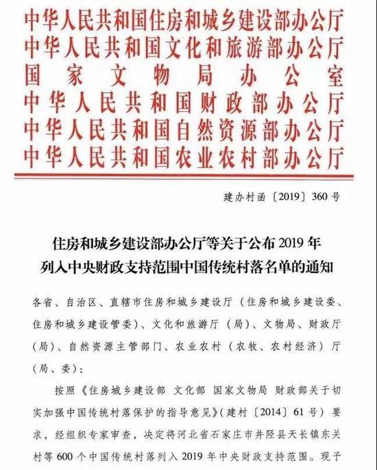 2019年广西列入中央财政支持范围