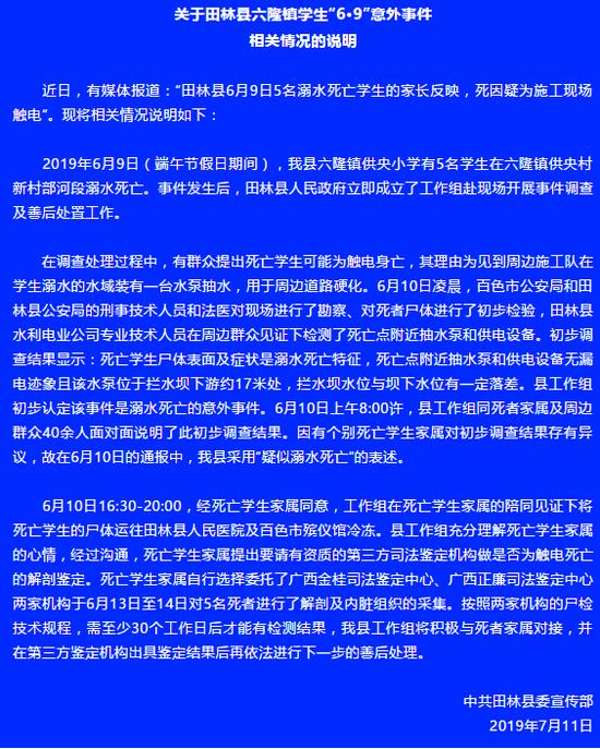 触电还是溺亡?广西田林官方回应5名学生死亡事件