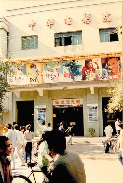 ▲上世纪80年代的中华电影院