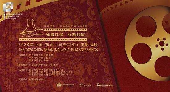 """南宁民族影城""""2020年中国—东盟(马来西亚)电影展映""""启动"""