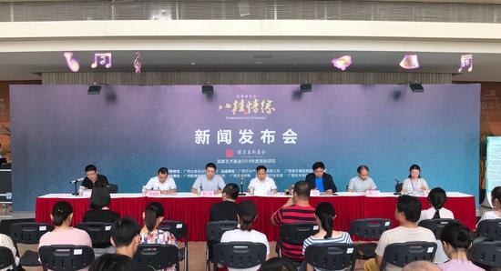 民族管弦乐《八桂情缘》新闻发布会现场