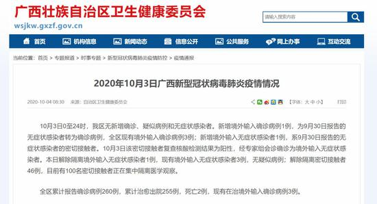 10月3日广西一境外输入无症状感染者转为确诊病例