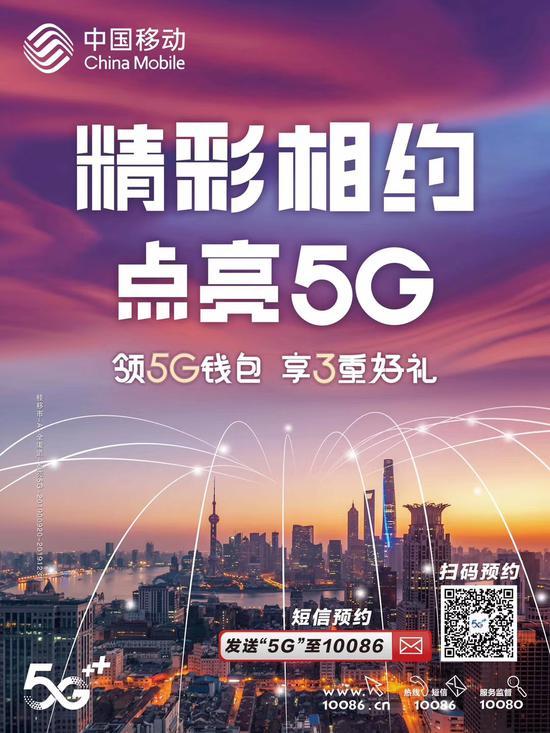 广西移动开启5G预约 点亮5G享三重好礼