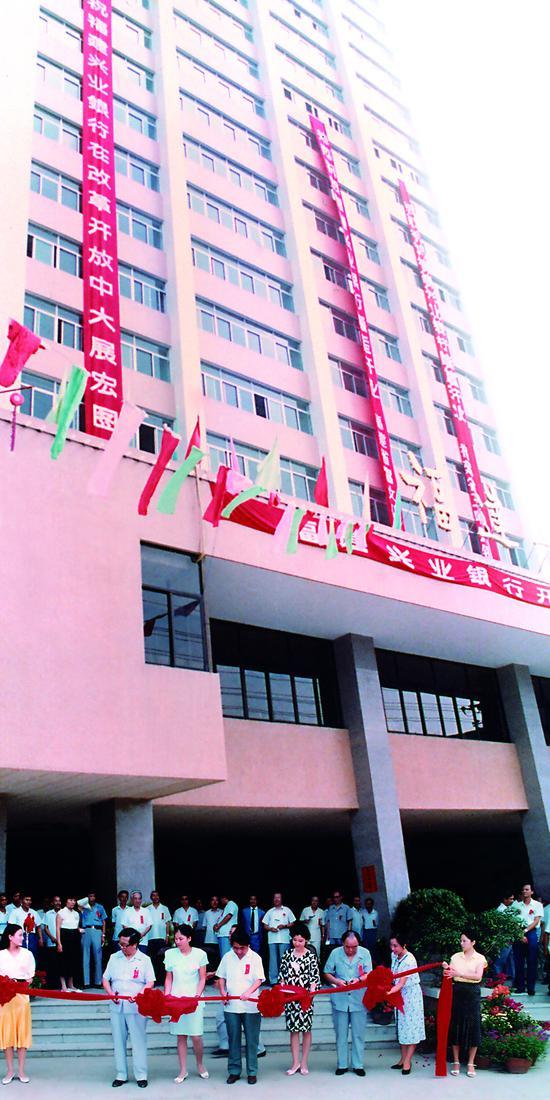 2019-02-18,兴业银行在福建省福州市正式开业