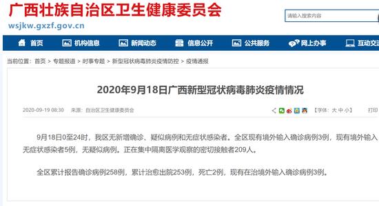 9月18日广西无新增确诊、疑似病例和无症状感染者