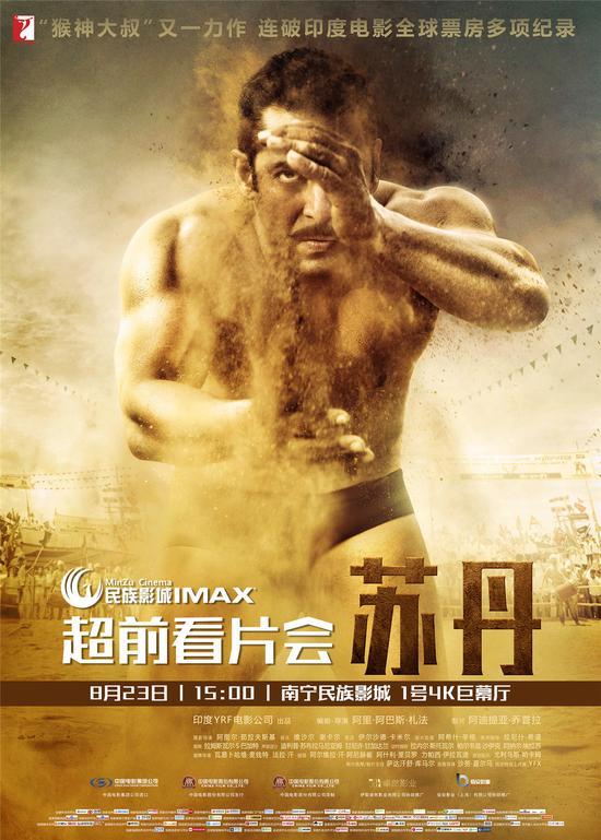 8月23日下午15:00,民族影城举行印度电影《苏丹》超前看片会,活动