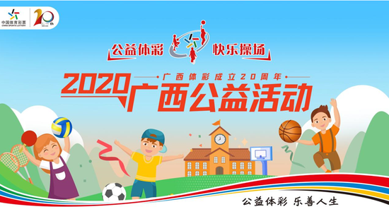 """""""公益体彩 快乐操场""""2020年广西公益活动受赠学校名单公布"""