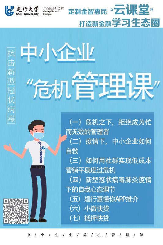 """建行大学广西区分行分校为中小企业定制""""云课堂"""""""