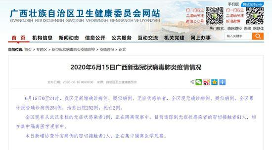 6月15日广西无新增 新增协查外省病例密切接触者1人