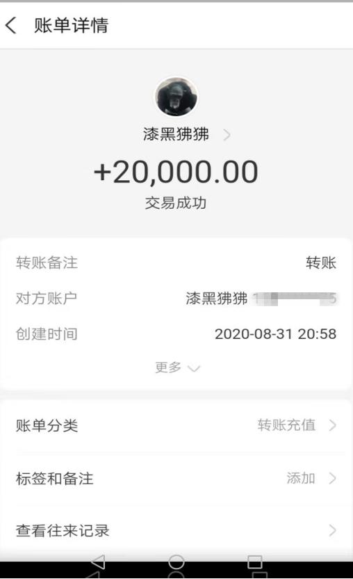 受害人转账凭证(两万元)
