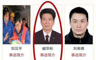 """臧华秋入围4月""""中国好人榜""""候选名单"""