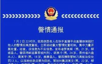 柳州9名男子为涨粉 直播绑架殴打他人被调查