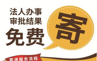 贵港市政务服务中心审批结果免费邮寄