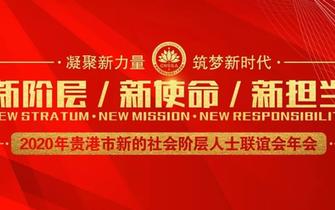 【凝聚新力量,筑梦新时代】贵港市新联会年会圆满举行!