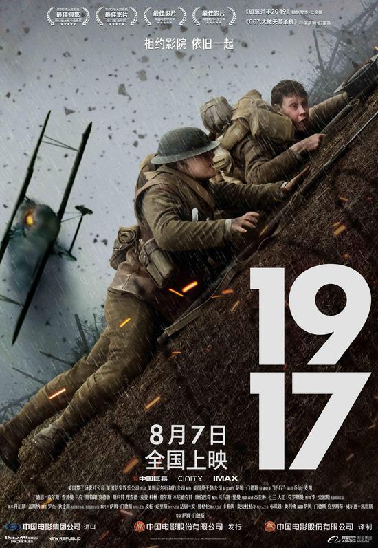 大银幕沉浸观影首选影片《1917》内地正式定档8月7日