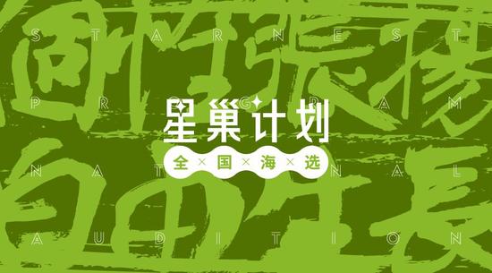 星巢计划2018全国海选——南宁站正式启动
