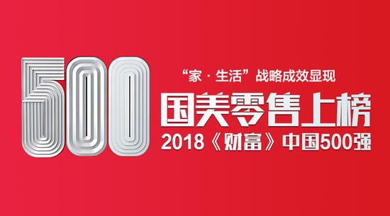 """""""家·生活""""势能渐释放  国美再度入围《财富》中国企业500强"""