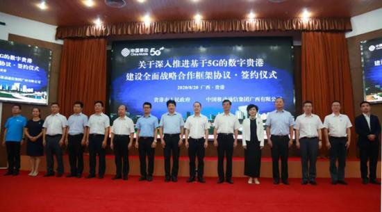 广西物资集团与广西移动、华为签约 推动5G赋能项目建设