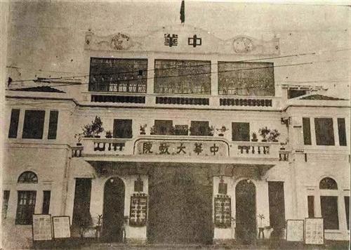 上世纪三四十年代中华大戏院
