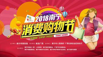 2018南宁消费购物节来袭 45天嗨购绿城