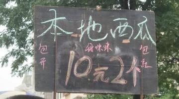 高手在民间!桂林水果摊前广告很有才