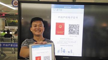 全国首张不动产权电子证书在南宁产生