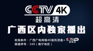 广西广电网络上线 央视4K超高清频道开播