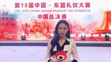 第15届中国-东盟礼仪大赛中国总决赛来啦!