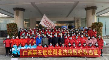 第五批!广西106名医疗队员奔赴武汉