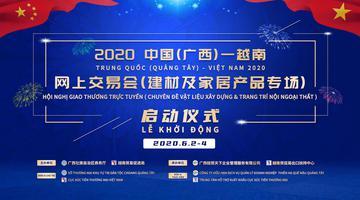 第二期2020中越商品网上交易会启动