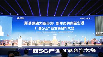 广西5G产业发展合作大会在南宁举行