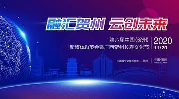 """""""2020贺州一会一节""""活动今日开启"""