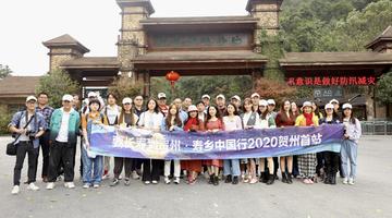 寿乡中国行2020贺州首站成功举办